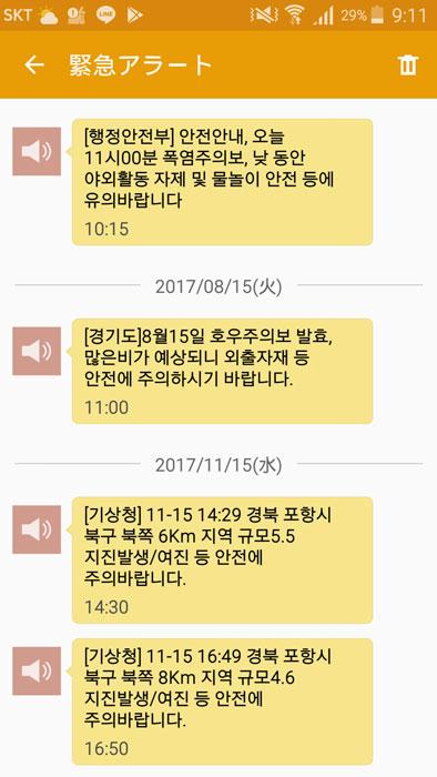 韓国の緊急地震速報