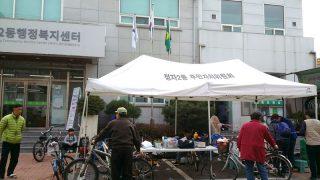 水原市自転車修理