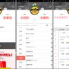 仁川-水原の空港バス予約システム「ボスタゴ」使ったらハプニング発生!