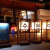2017.08.10~08.13 水原夜行① ~華城行宮のランタン・華西門プロジェクションマッピ