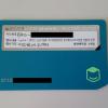 ロッテのL.POINTカード、ロッテ百貨店で貰ってきました.