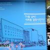KBS水原センター 見学パンフレット2枚